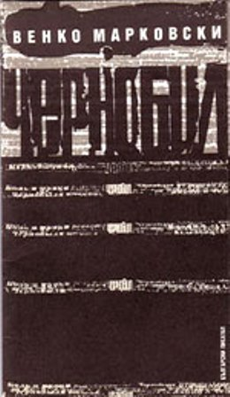 Чернобил 1
